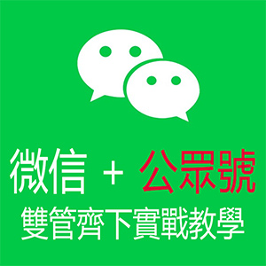 微信行銷與公眾號申請-劉奶爸知識變現平台